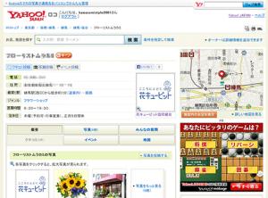 Yahoo! ロコ