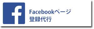 facebookページ登録代行