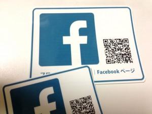 Facebookシール